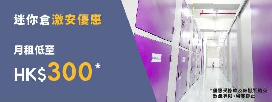 one-storage-mini-storage-hk-special-offer-details