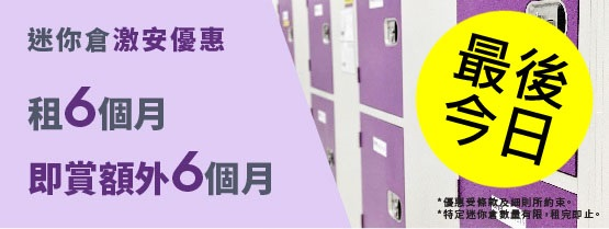 one-storage-mini-storage-hk-rental-discount-details