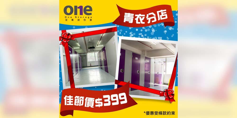 mini-store-2021-offer-tsing-yi-offer-399